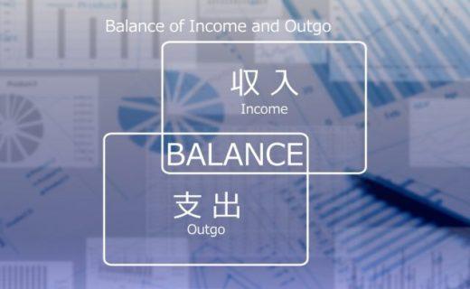 収入と支出のバランス