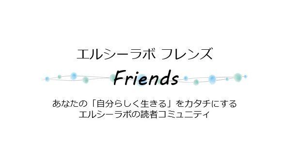 エルシーラボ フレンズ(読者コミュニティ)