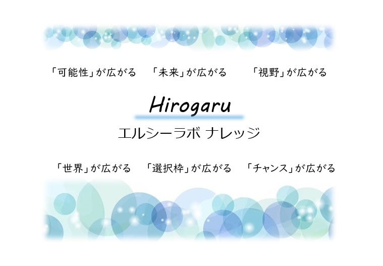 エルシーラボナレッジHirogaru
