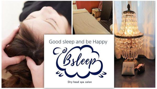 厚木アーバンホテル「BSleep」